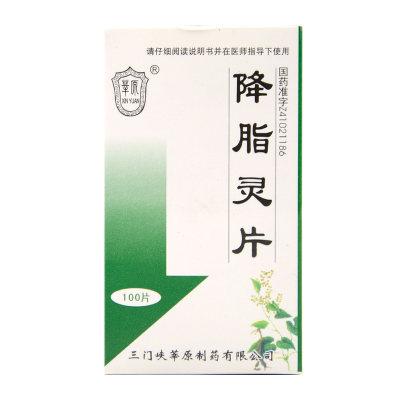 莘原 降脂灵片 100片/瓶