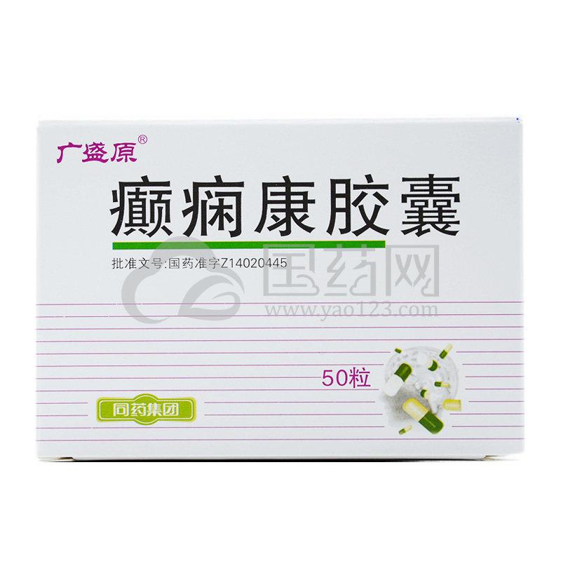 广盛原 癫痫康胶囊 0.3g*50粒/盒