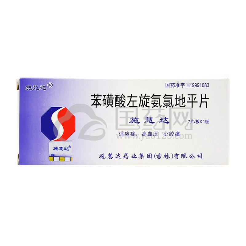 施慧达 苯磺酸左旋氨氯地平片 2.5mg*7片/盒