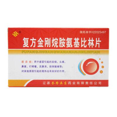 誉隆亚东 复方金刚烷胺氨基比林片12片/盒