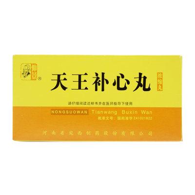 仲景 天王补心丸(浓缩丸) 200丸*1瓶/盒