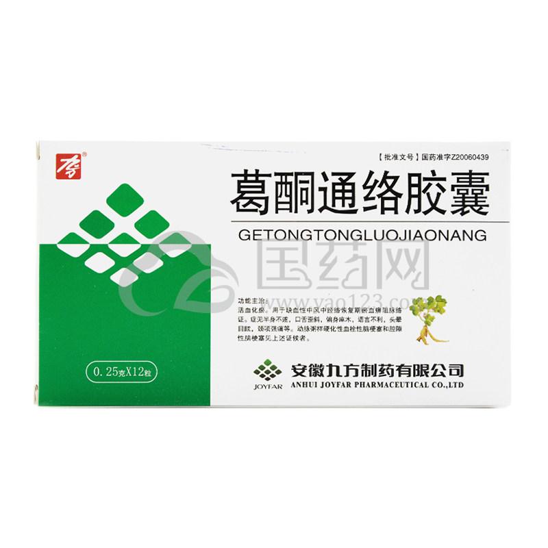 九方 葛酮通络胶囊 0.25g*12粒/盒