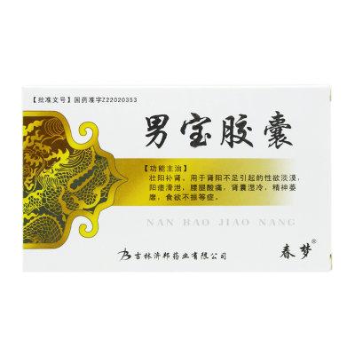 春梦 男宝胶囊 0.3g*12粒/盒