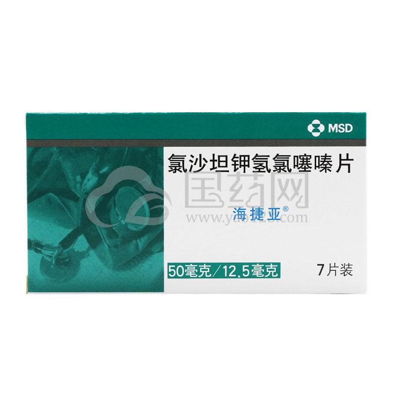 海捷亚 氯沙坦钾氢氯噻嗪片 7片/盒