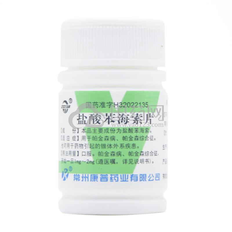 双湖 盐酸苯海索片 2mg*100片/瓶