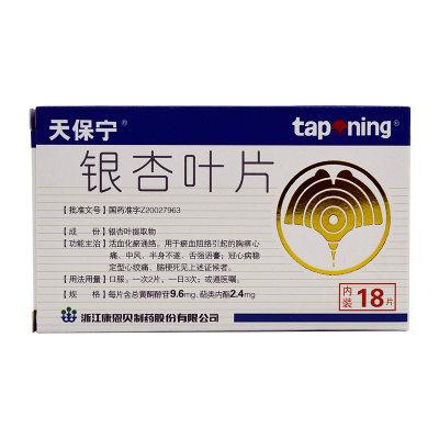 天保宁 银杏叶片 18片/盒