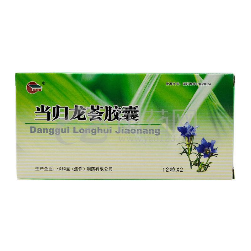 紫辰宣 当归龙荟胶囊 0.4g*24粒/盒