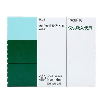 思力华 思力华 噻托溴铵粉吸入剂 18ug*10粒/盒