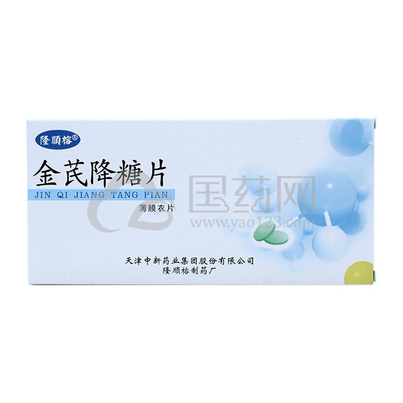 隆顺榕 金芪降糖片 0.56g*36片/盒