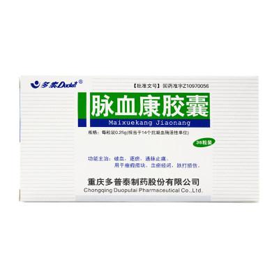 多泰 脉血康胶囊 0.25g*36粒/盒