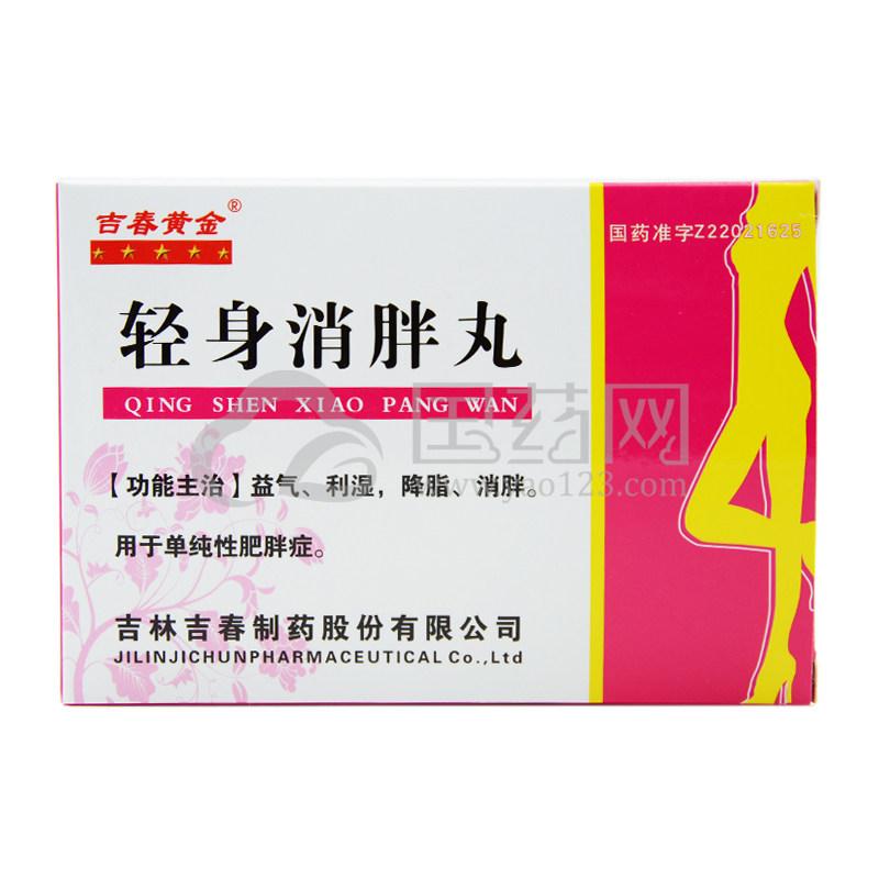 吉春黄金 轻身消胖丸 0.15g*180粒/盒