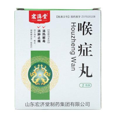 宏济堂 喉症丸 90粒*2瓶/盒