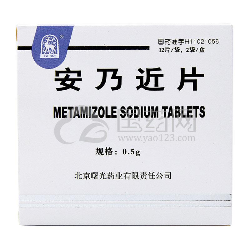 金鹿 安乃近片 0.5g*12片*2袋/盒