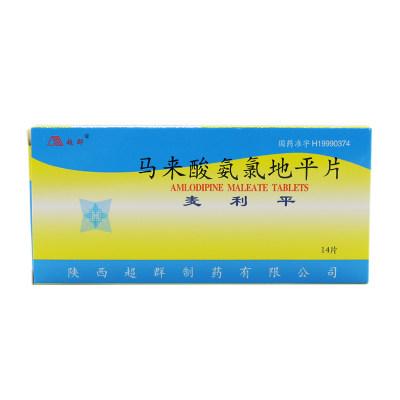 超群 麦利平 马来酸氨氯地平片 5mg*14片/盒