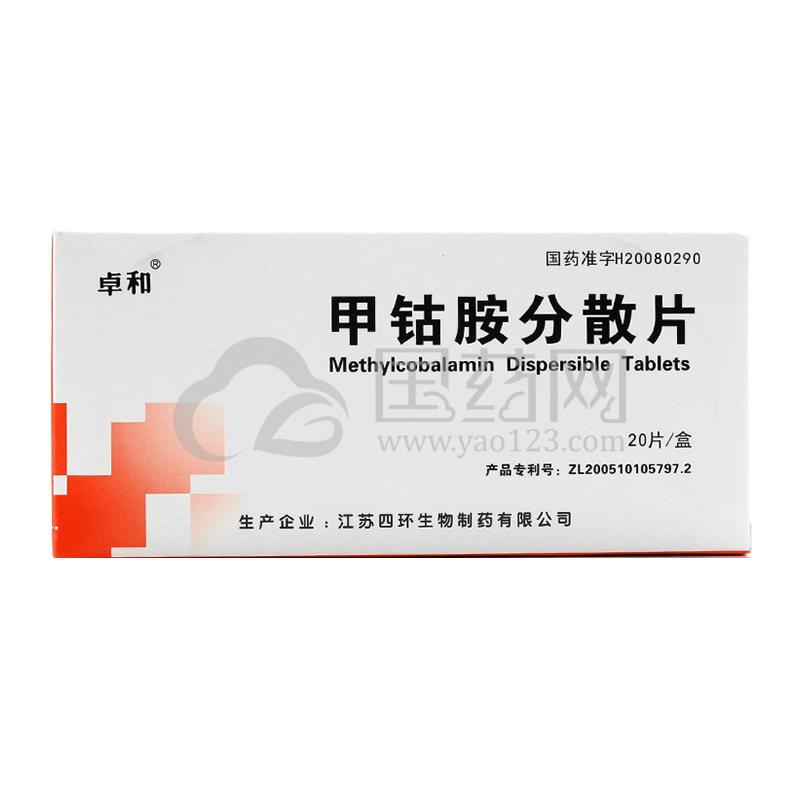 卓和 甲钴胺分散片 0.5mg*20片/盒