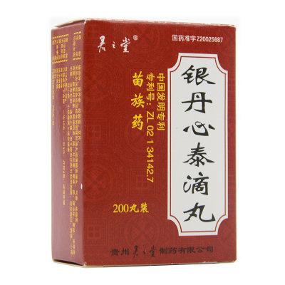 君之堂 银丹心泰滴丸 0.035g*200丸/盒