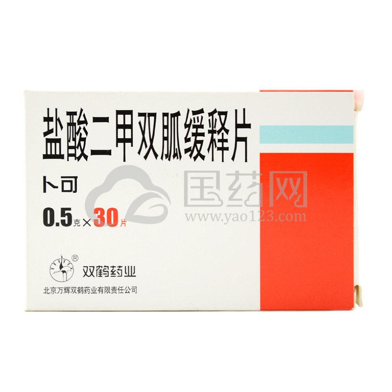 双鹤药业 卜可 盐酸二甲双胍缓释片 0.5g*30片/盒