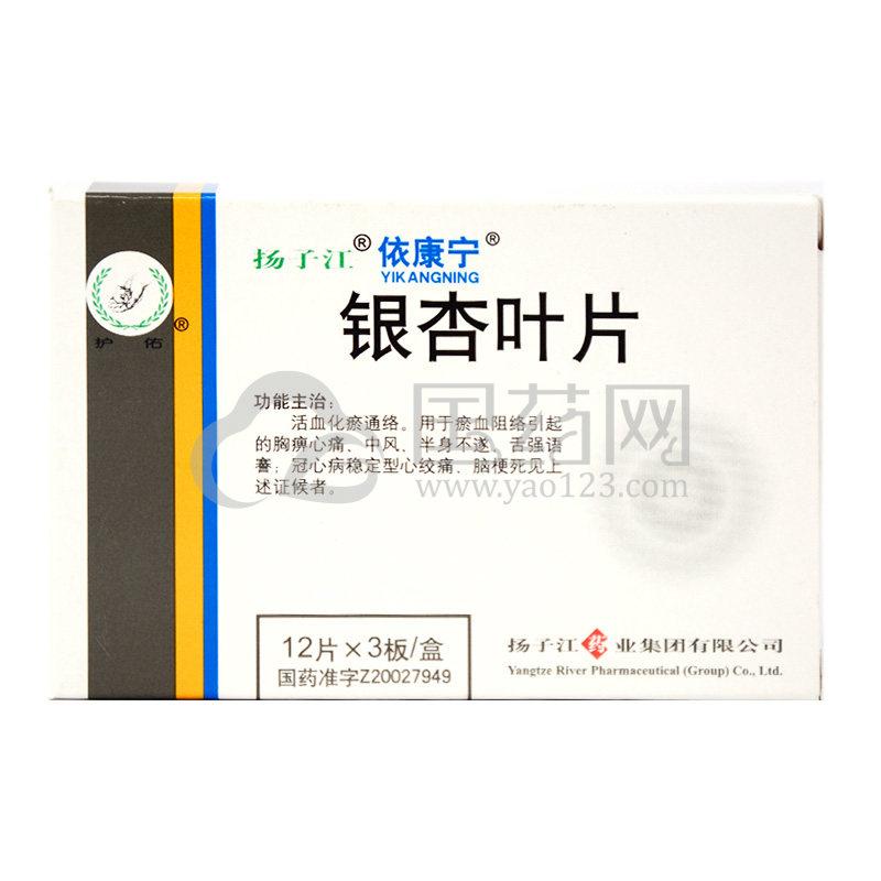 依康宁 银杏叶片 9.6mg:2.4mg*36片/盒