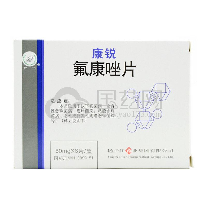 护佑 康锐 氟康唑片 50mg*6片/盒