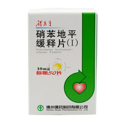 德药 得高宁 硝苯地平缓释片(Ⅰ) 10mg*50片/盒