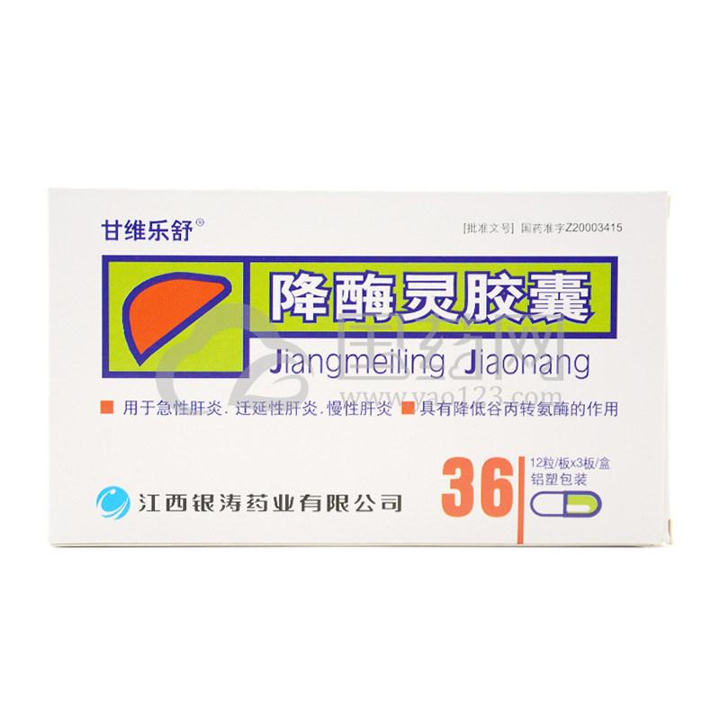 甘维乐舒 降酶灵胶囊 0.15g*36粒/盒