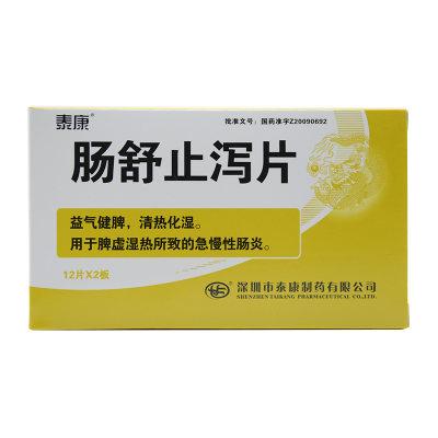 泰康 肠舒止泻片 0.5g*24片/盒