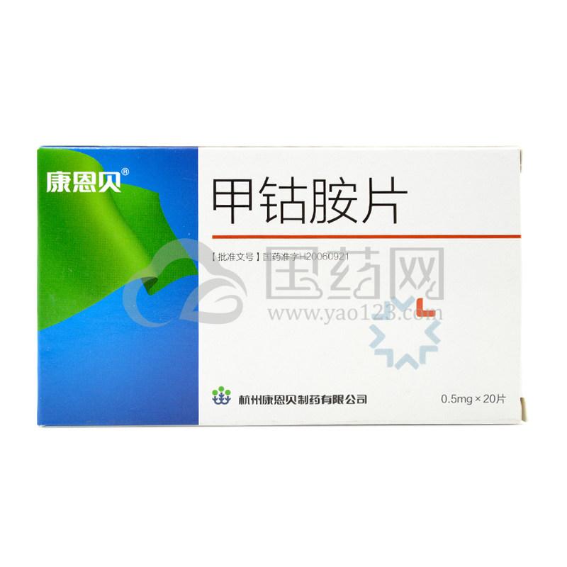 CONBA/康恩贝 甲钴胺片 0.5mg*20片/盒