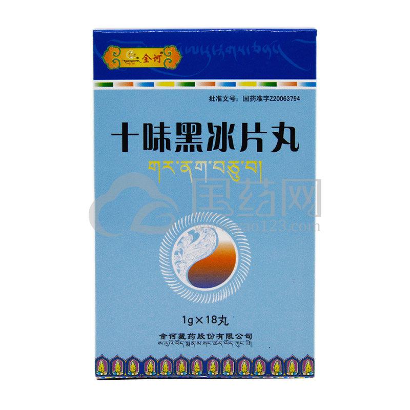 金诃 十味黑冰片丸 1g*18丸/盒
