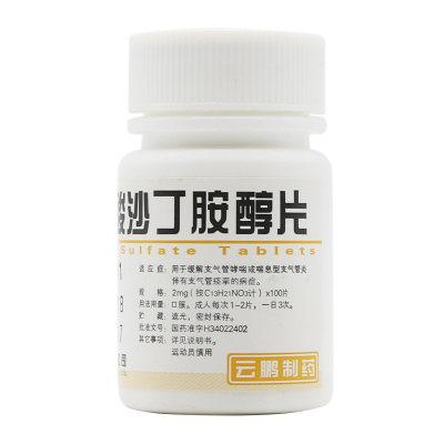 云鹏 硫酸沙丁胺醇片 2mg*100片/瓶