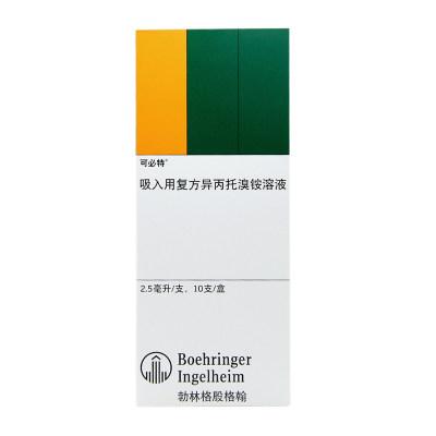 可必特 可必特 吸入用复方异丙托溴铵溶液 2.5ml*10支/盒