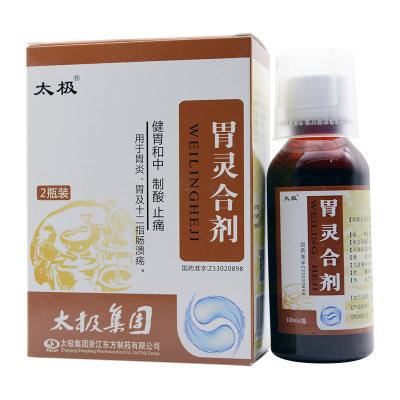 太极 胃灵合剂 100ml*2瓶/盒