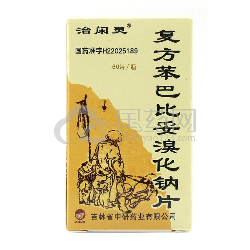 治闲灵 复方苯巴比妥溴化钠片 60片*1瓶/盒