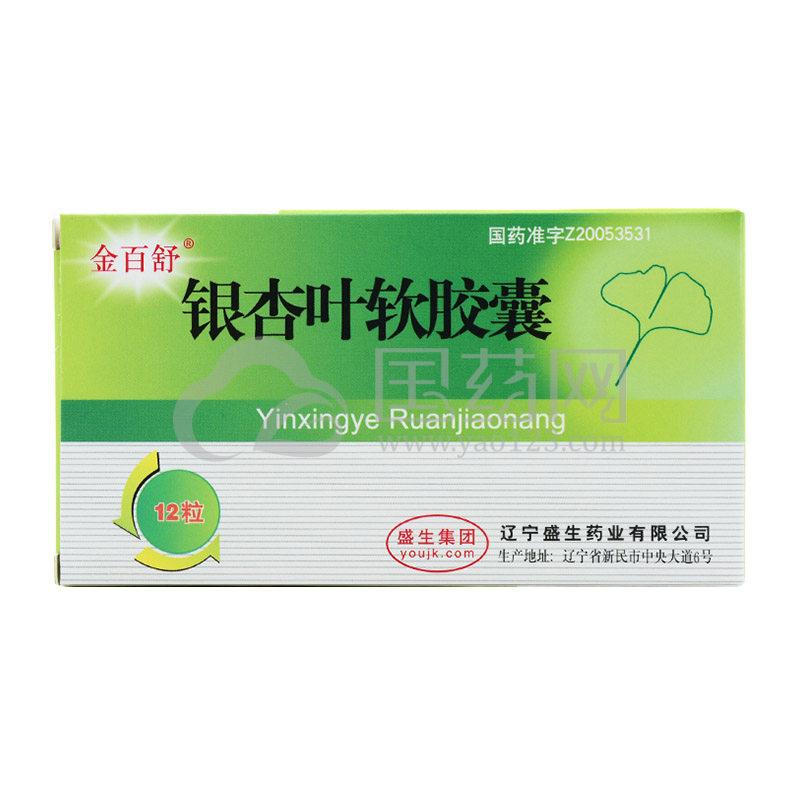 金百舒 银杏叶软胶囊 0.5g*12粒/盒