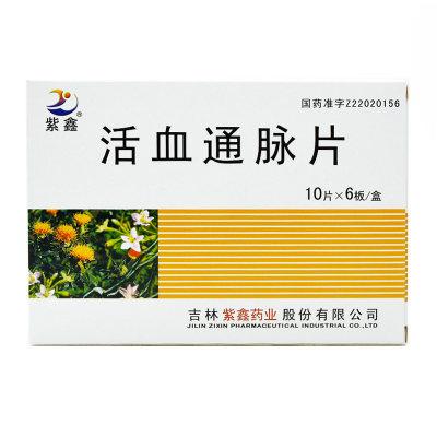 紫鑫 活血通脉片 0.5g*60片/盒