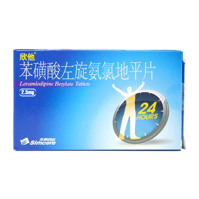 欣他 苯磺酸左旋氨氯地平片 2.5mg*14片/盒