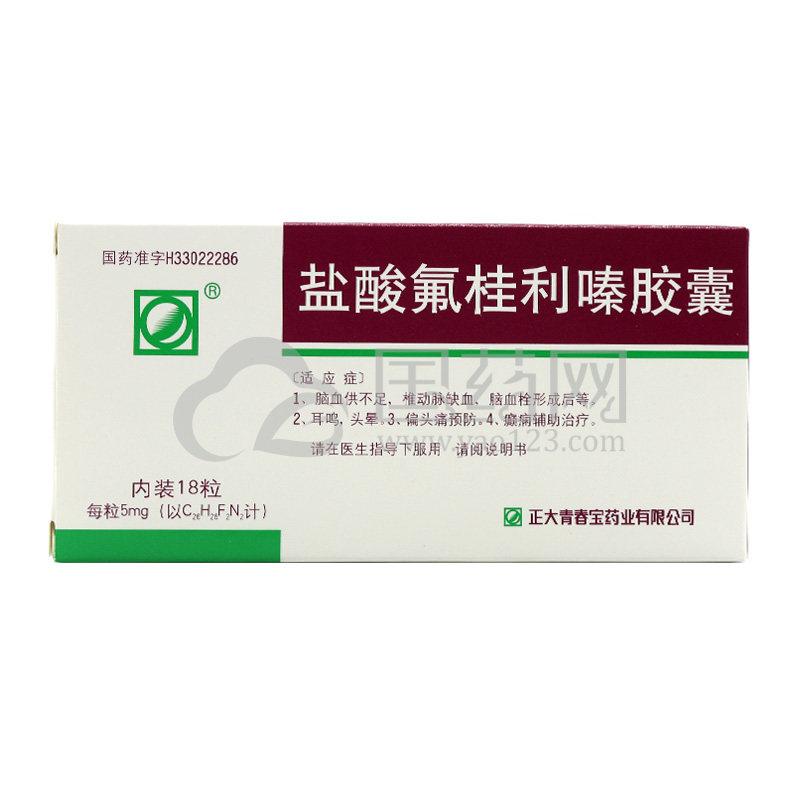 正大青春宝 盐酸氟桂利嗪胶囊 5mg*18粒/盒
