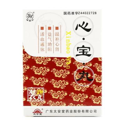 麒麟 心宝丸 60mg*20丸/盒