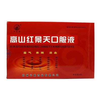 长寿牌 高山红景天口服液 10ml*10支/盒