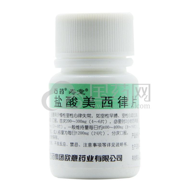 寿堂 盐酸美西律片 50mg*100片/瓶