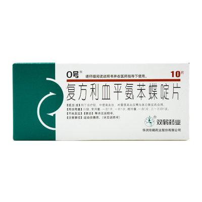 0号 复方利血平氨苯蝶啶片 10片/盒