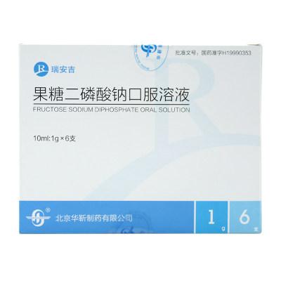 华靳 瑞安吉 果糖二磷酸钠口服溶液 10ml:1g*6支/盒