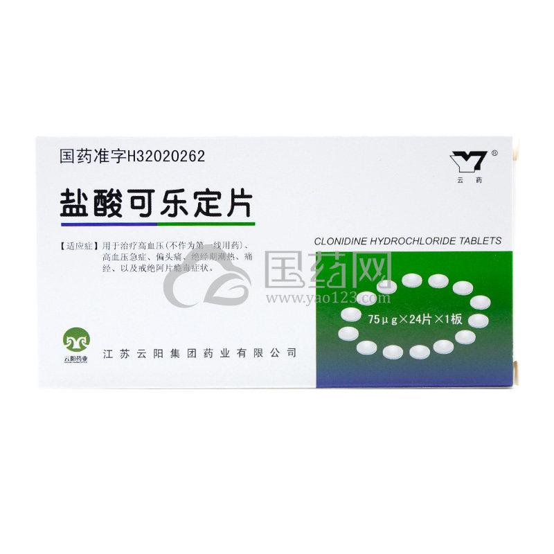 云药 盐酸可乐定片 75ug*24片/盒