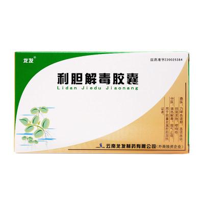 龙发 利胆解毒胶囊 0.5g*24粒/盒