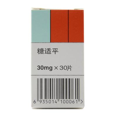 糖适平 格列喹酮片 30mg*30片/盒