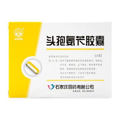 shimen 头孢氨苄胶囊 0.125g*50粒/盒