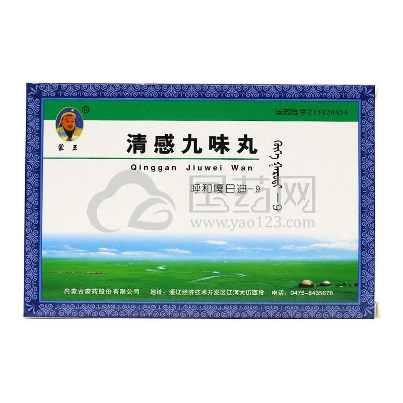 蒙王 清感九味丸(呼和嘎日迪-9) 36粒/盒