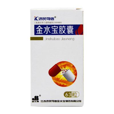 济民可信 金水宝胶囊 0.33g*63粒/盒