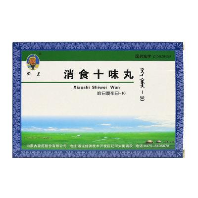 蒙王 消食十味丸 0.2g*60粒/盒