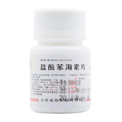尧都 盐酸苯海索片 2mg*100片/瓶