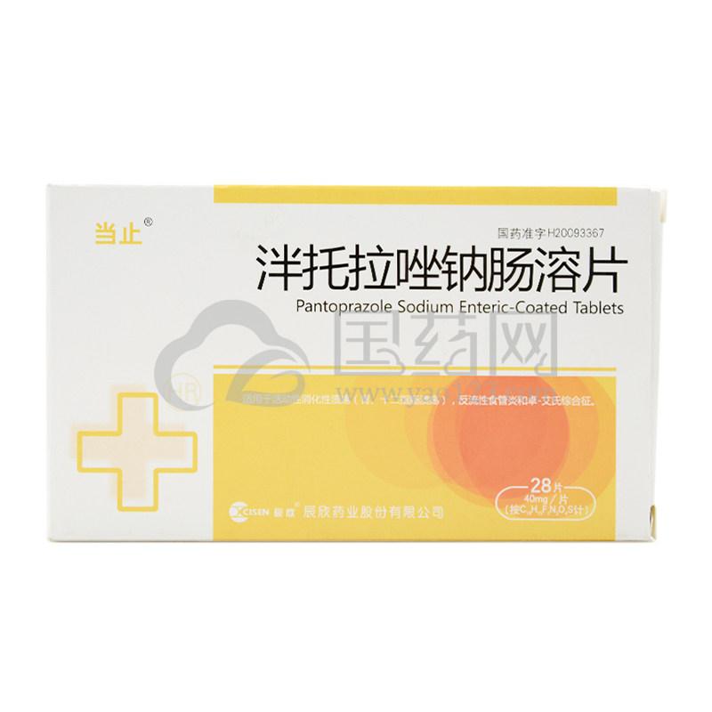 当止 泮托拉唑钠肠溶片 40mg*28片/盒